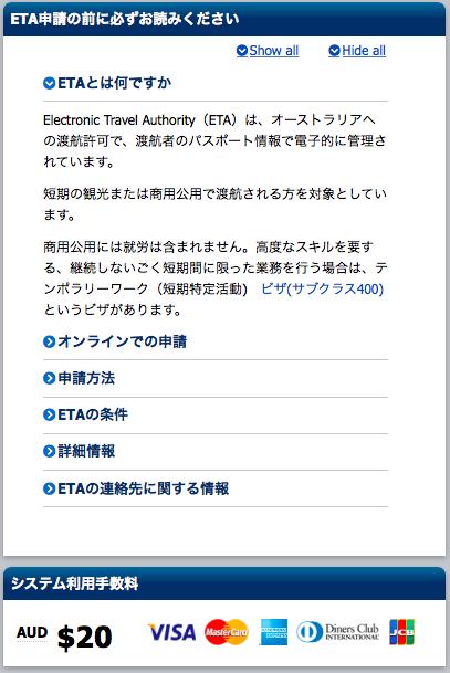 ETAS申請