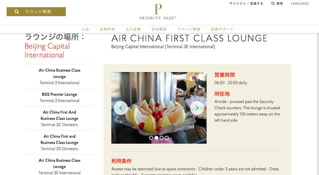 プライオリティパス北京首都国際空港