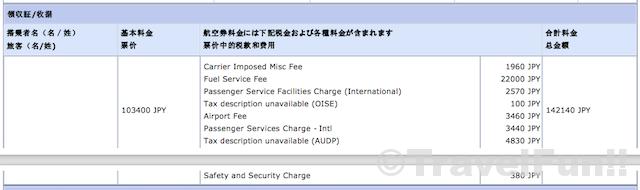 airchina-fee