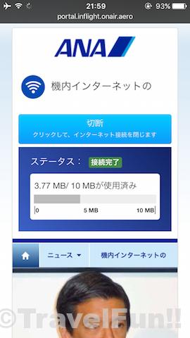 ANA Wi-Fi Service Portal