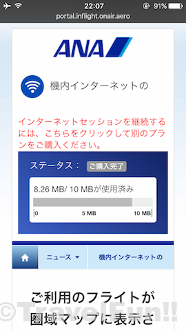 ANA Wi-Fi Service Status