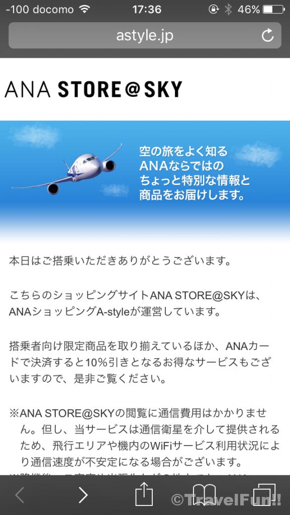 ANA-WiFI-STORE