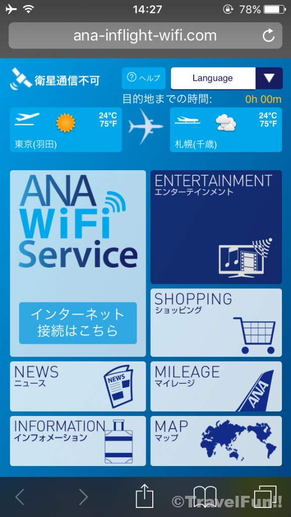 ANA-WiFi-PORTAL