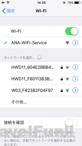ANA-WiFi-SETTING
