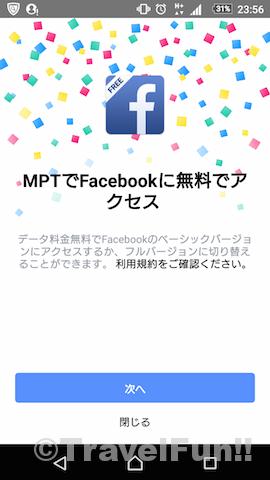 Facebookを立ち上げると無料で利用できる旨のメッセージが表示される。