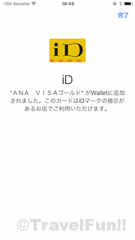 ana_applepay10