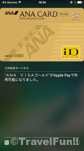 ana_applepay11