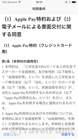 ana_applepay9